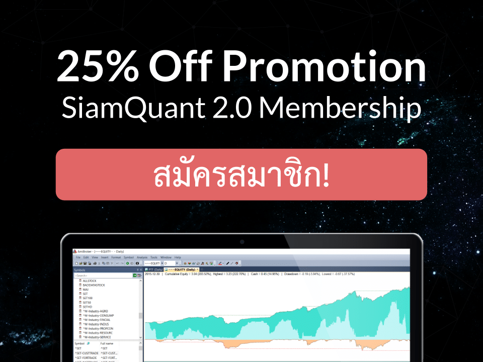 สมัครสมาชิก SiamQuant 2.0 Membership