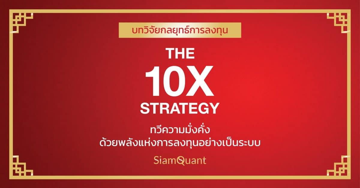 บทวิจัยกลยุทธ์การลงทุน 10X โดยทีมงาน SiamQuant